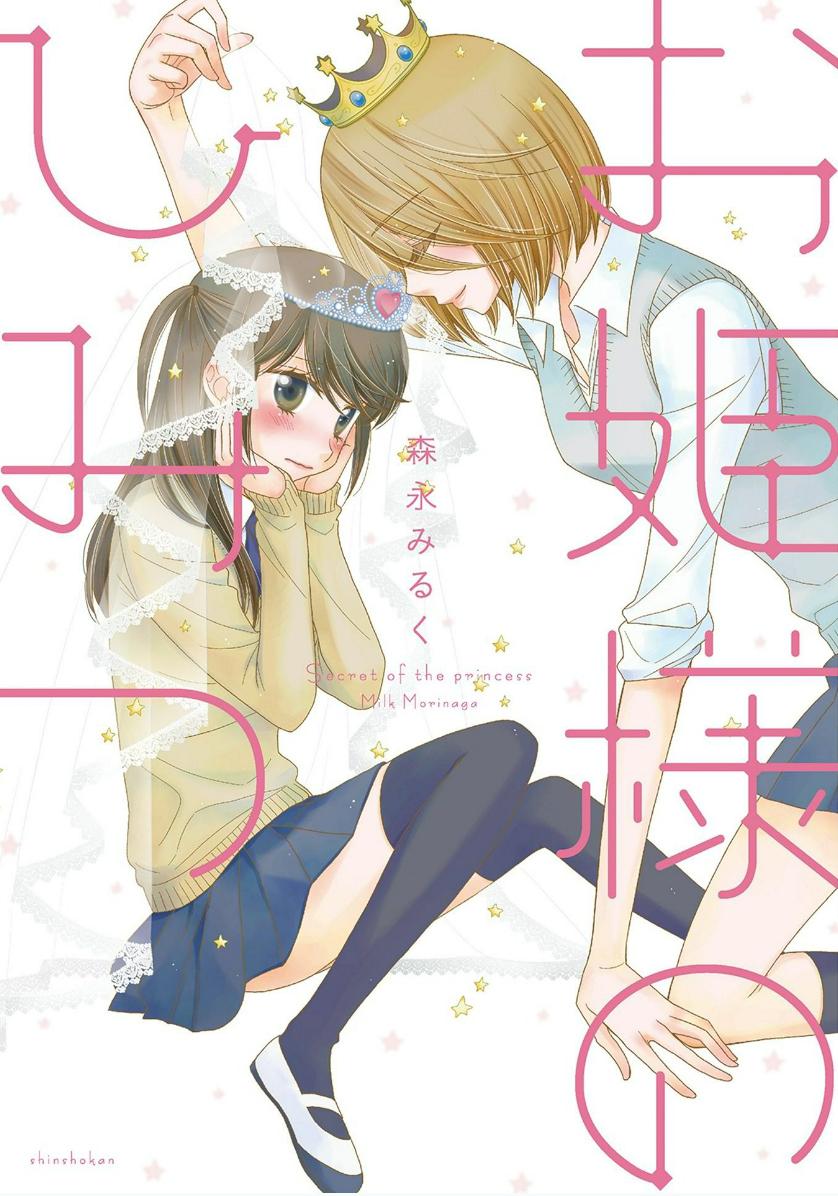 secretoftheprincess img Seven Seas ra mắt 2 bộ manga Yuri  dự kiến sẽ trở thành siêu phẩm hay nhất năm 2017