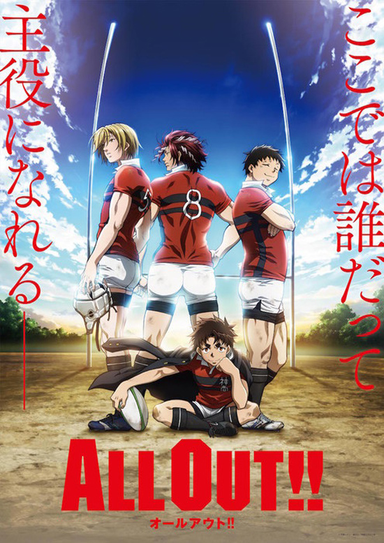 All Out!! Anime Adaptation Information Comes… All Out