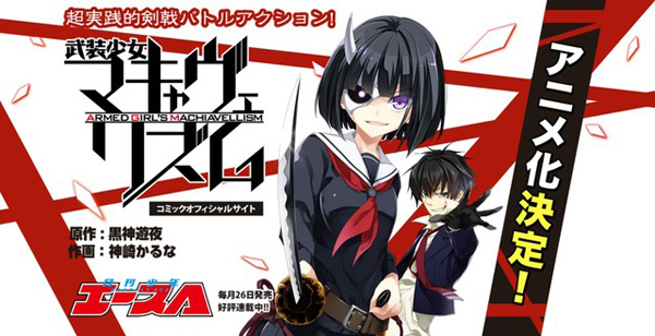 Armed Girl's Machiavellism Manga Gets Anime Adaptation