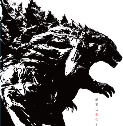 Godzilla Anime Offers First Peek at Its Title Monster
