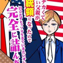 Donald Trump's Son Becomes Fictional Manga Idol in Japan