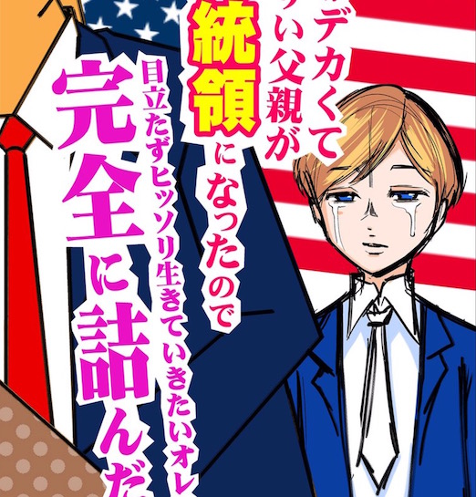 Donald Trump's Son Becomes Fictional Manga Idol in Japan