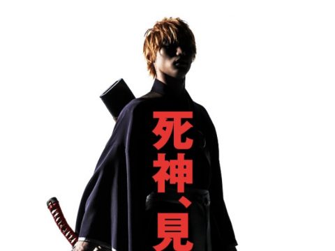 See Ichigo's First Hollow Battle in Live-Action Bleach Preview