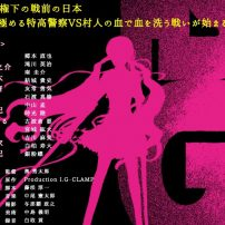 Live-Action Blood-C Film Planned for Fall
