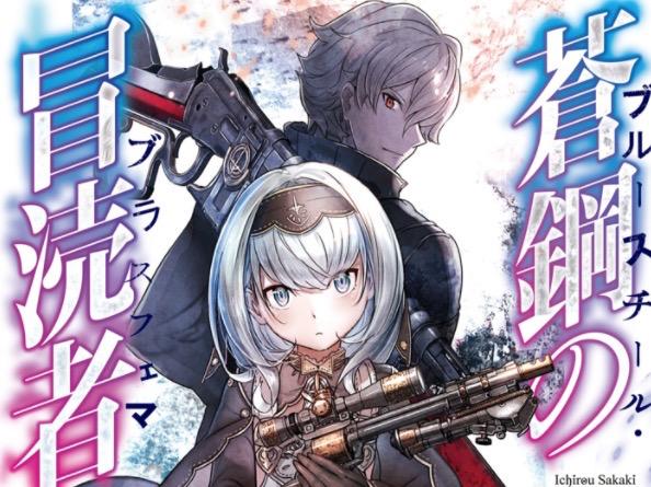 light novels Archives - Otaku USA Magazine