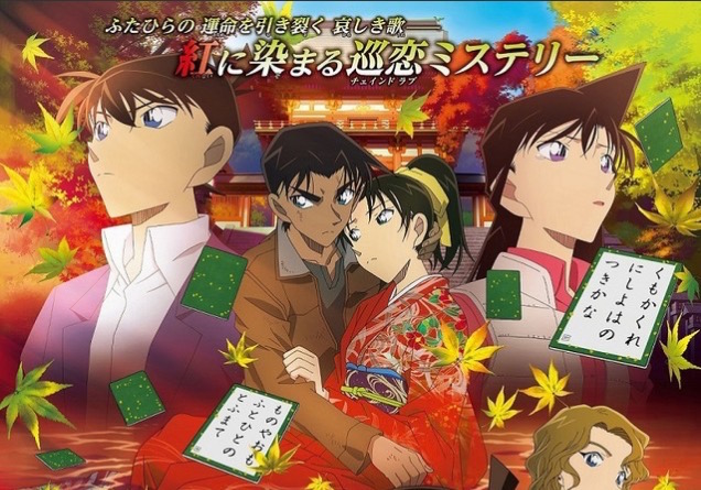 Latest Detective Conan Anime Film Celebrates Valentine's Day