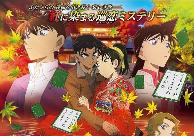 Latest Detective Conan Anime Film Celebrates Valentine's Day