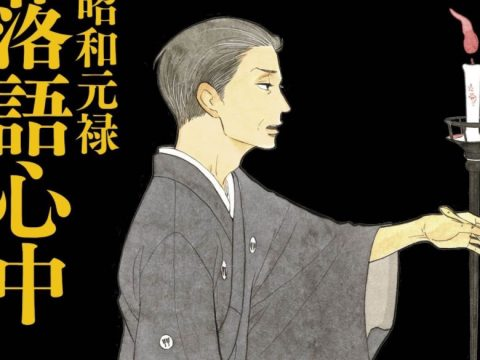 "Descending Stories: Showa Genroku Rakugo Shinju Volume 1: ""Falling into Place"""
