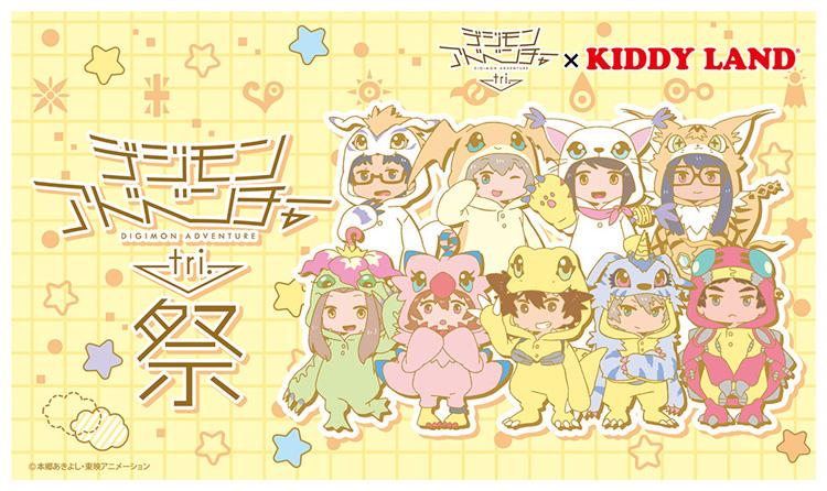 Digimon Adventure tri. Goods Galore at Japan's Kiddy Land