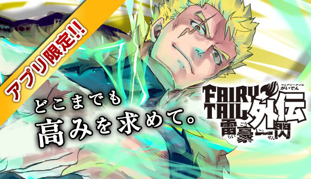 New Fairy Tail Spinoff Manga Follows Dreyar