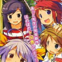 Seven Seas Adds Non Non Biyori Manga