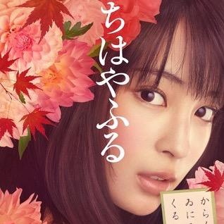 Live-Action Chihayafuru Visual Posted