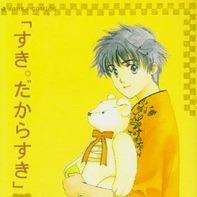 Viz Adds CLAMP's Suki Manga