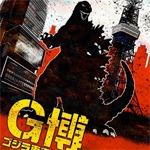 Godzilla Exhibition Opens In Tokyo