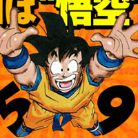 May 9 Recognized as Goku Day in Japan