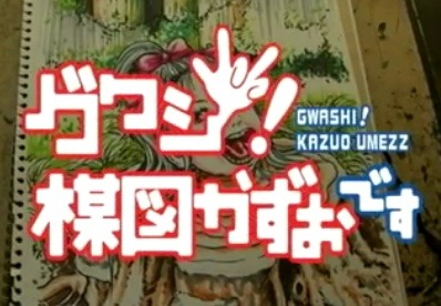 Shriek at the Kazuo Umezu Documentary Trailer