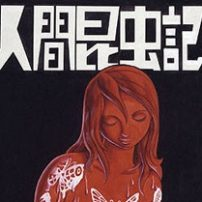 Tezuka's Book of Human Insects Adapted into TV Drama