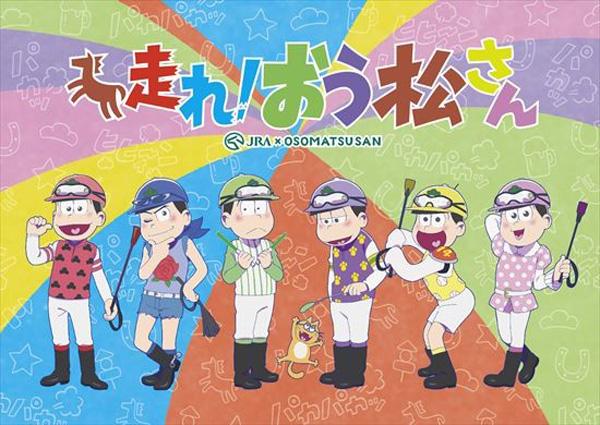 Mr. Osomatsu's Matsuno Brothers Hit the Racetrack in New Web Shorts