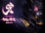 Trailer Surfaces for Garo Spin-off, Kiba: Dark Knight Gaiden