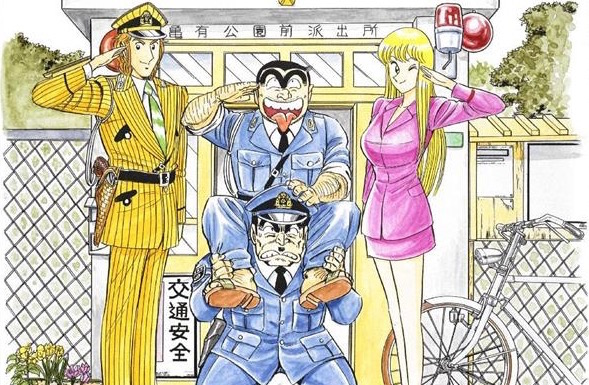 Kochikame Manga Ends After 40 Years