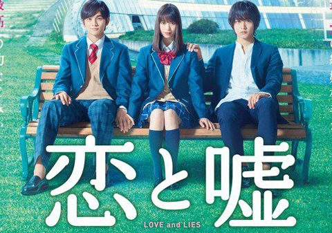 Live-Action Love and Lies Poster, Trailer Revealed