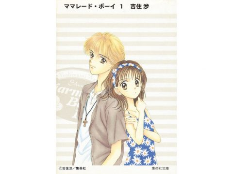 Marmalade Boy Movie Brings Classic Shoujo to Live-Action