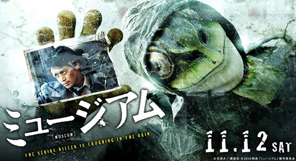 Rurouni Kenshin Director Takes on Horror with the Live-Action Museum [Review]