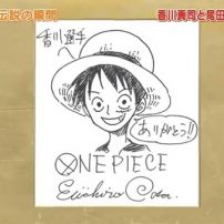 One Piece Author Eiichiro Oda Makes First-Ever TV Appearance
