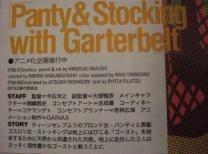 Gainax's Next… Panty & Stocking with Garterbelt