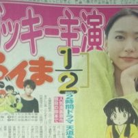 Cast Details Emerge for Live-Action Ranma ½ special