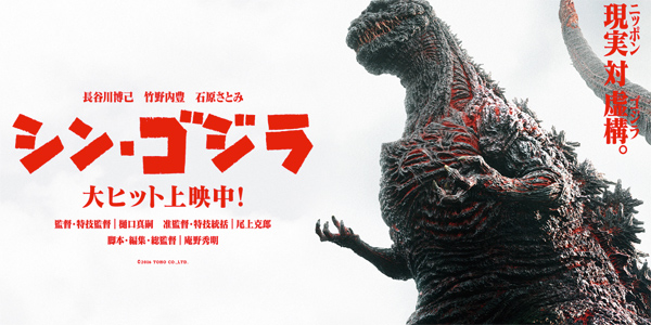Godzilla Resurgence Opens at #1, Fans Clamor For Sequel