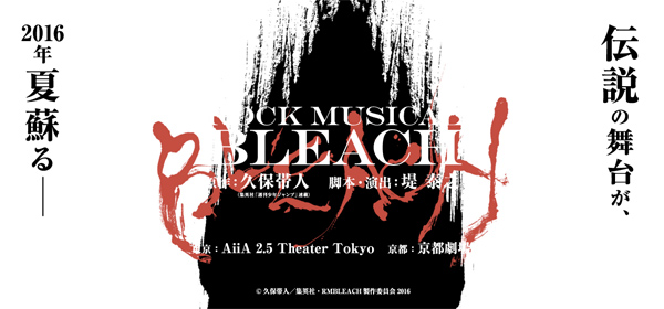 Bleach-inspired Rock Musical Hits Japan This Summer