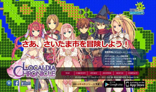 Japan's Lamest City Gets Indie RPG