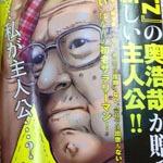 New Manga From the Creator of Gantz