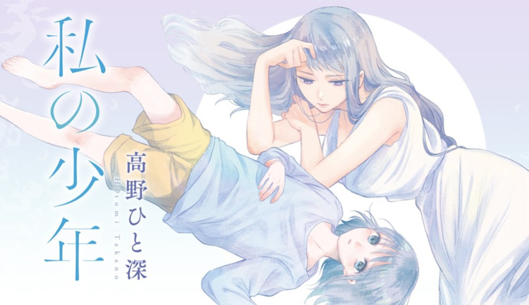 Nominees Announced for 2017 Manga Taisho Award