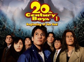 Correction: Viz to Screen 20th Century Boys Film on 12/11