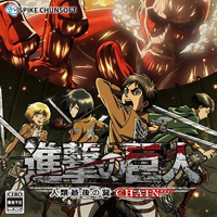 Attack on Titan 3DS Game To Hit America