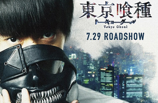 English-Subbed Live-Action Tokyo Ghoul Teaser Trailer Revealed
