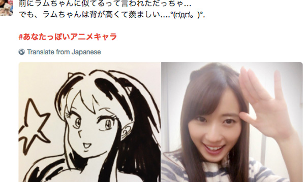 """Which Anime Character Are You Like?"" Hashtag Trends on Japanese Twitter"