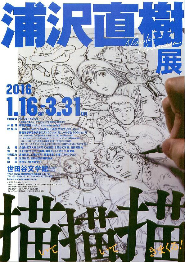 Monster's Naoki Urasawa Celebrated In Career-Spanning Exhibition