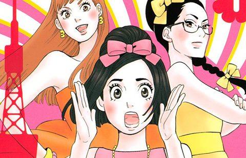 Manga Taishō 2016 Nominees Announced