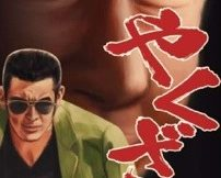 Yakuza Night Fever Kicks Off Tokyoscope Lecture Series