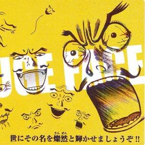 The Many Faces of Yamada Yoshihiro