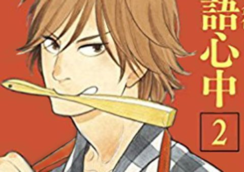 "Manga Review: Descending Stories Vol. 2 – ""The Parable of the Talents"""