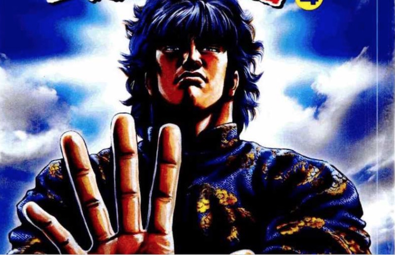 Fist of the Blue Sky Anime Title & Visual Revealed