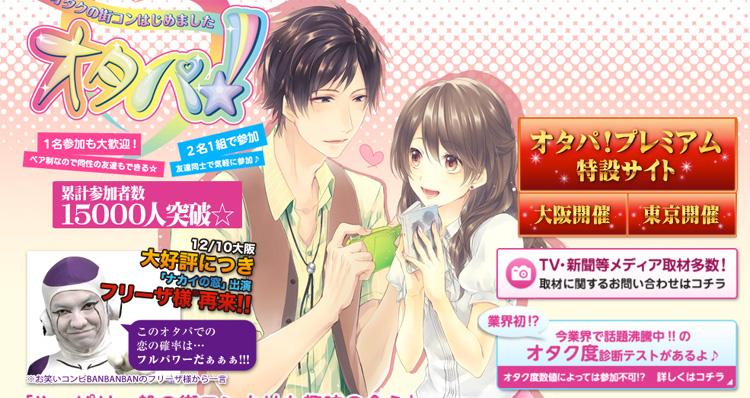 Otaku Matchmaking Parties a Hit in Japan