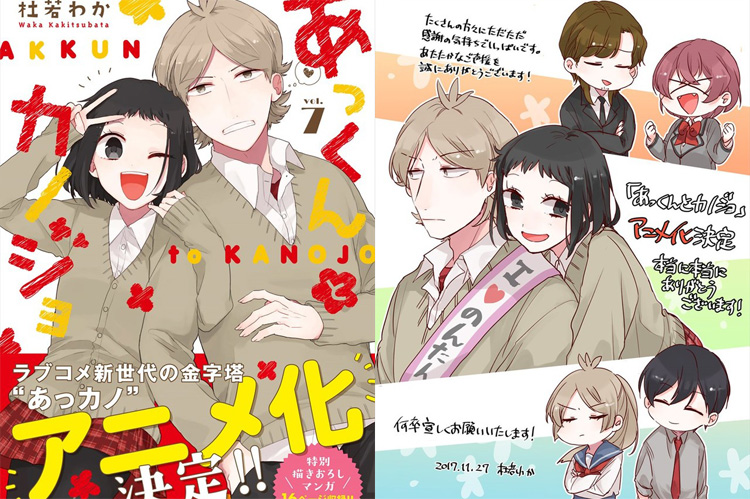 Tsundere Shoujo Manga Akkun to Kanojo Gets Anime Adaptation