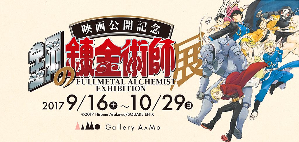 Fullmetal Alchemist Hits Tokyo