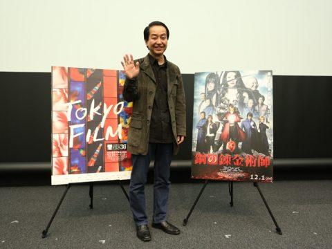 Fullmetal Alchemist Director Fumihiko Sori Speaks at Tokyo Film Festival