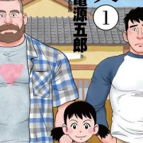 My Brother's Husband Manga Gets Live-Action TV Series Adaptation